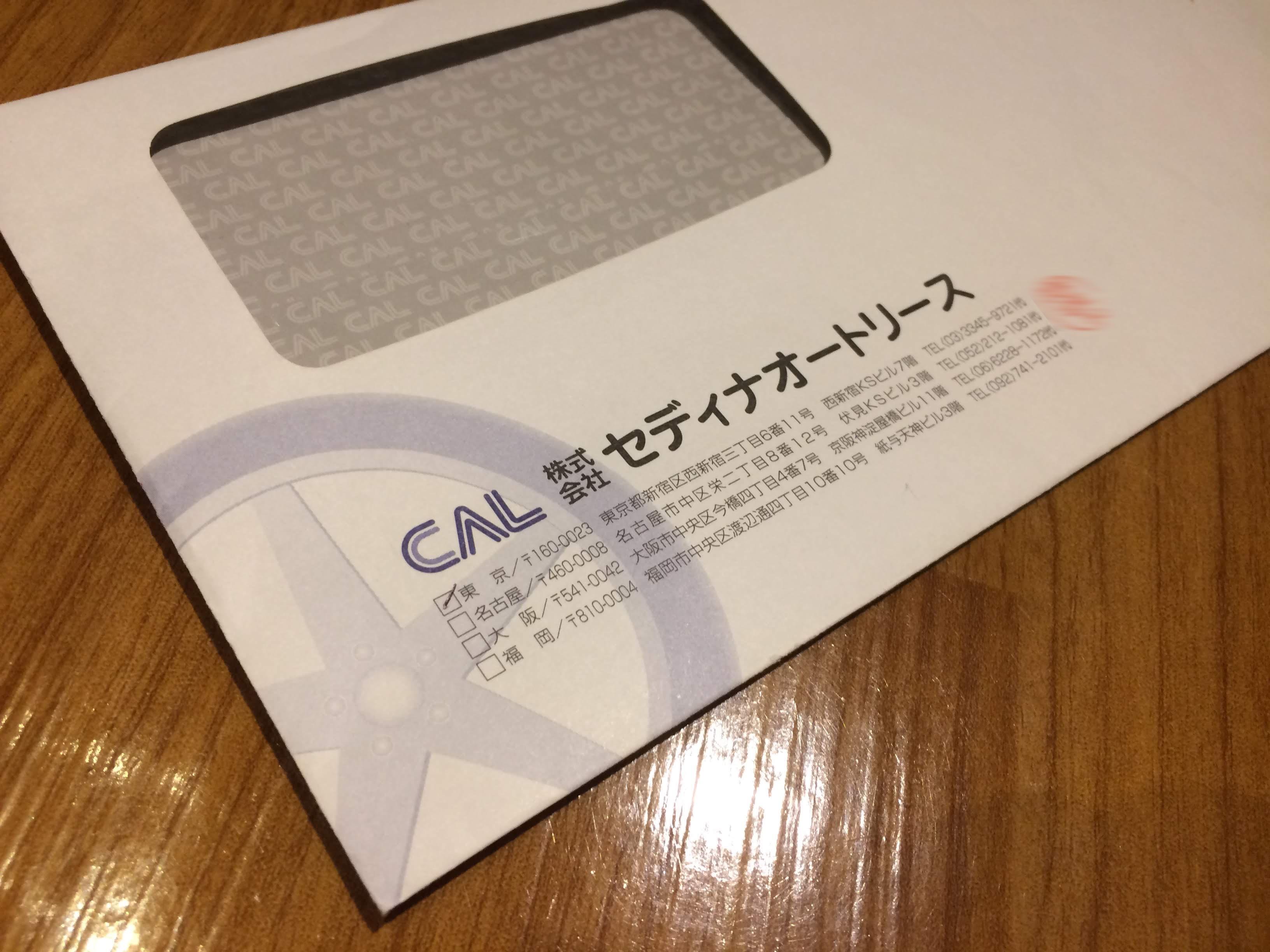 セディナの封筒
