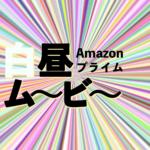 Amazonプライムで観られる白昼ムービー画像