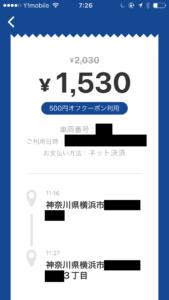 タクベルのアプリ画面