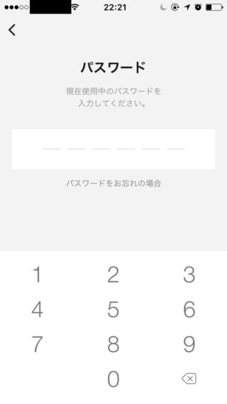 LINE Payのチャージ方法4