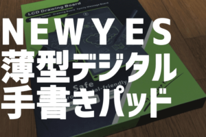 NEWYES 薄型 デジタルメモ 手書きパッド