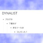 DYNALISTでブログの下書きが捗る