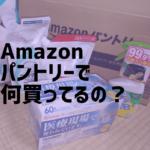 Amazonパントリーで何買ってるの?