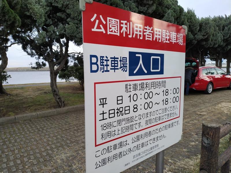 京浜島つばさ公園の駐車場