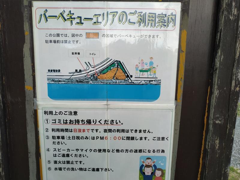 京浜島つばさ公園のバーベキュー案内