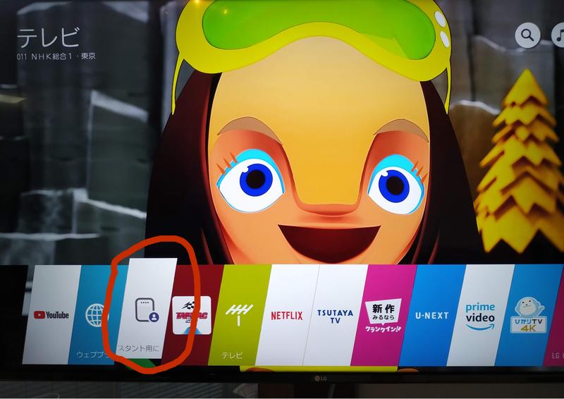 LGのテレビとGoogleアシスタントの連携