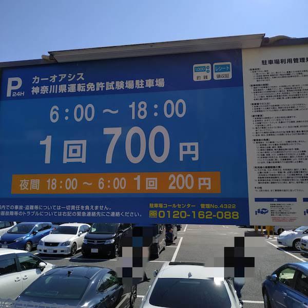 府中免許センター 駐車場