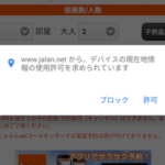 AndroidのChromeで位置情報の許可がタップできない
