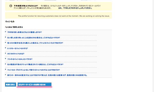 【経験談】mytripで予約したANA国内線のキャンセル方法