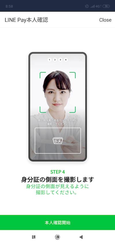 【体験談】LINE Pocket Moneyの申し込みから審査まで【何分?】