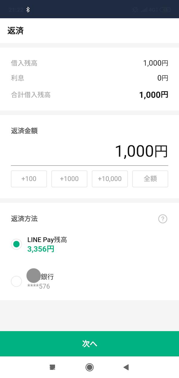 【体験談】LINE Pocket Money(ポケットマネー)でお金を借りてすぐ返済してみた